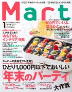 「Mart」シリーズ