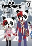 パンダミック(1)-電子書籍