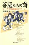 菩薩たちの詩 ビートルズと法華経のマリアージュ-電子書籍