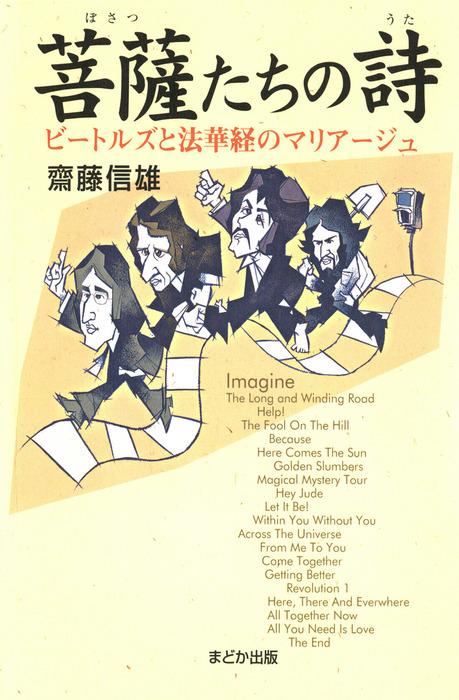 菩薩たちの詩 ビートルズと法華経のマリアージュ拡大写真