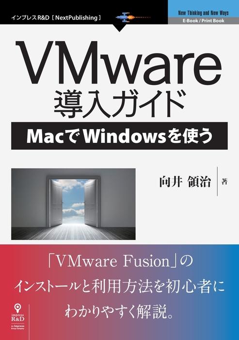 VMware導入ガイド―MacでWindowsを使う拡大写真