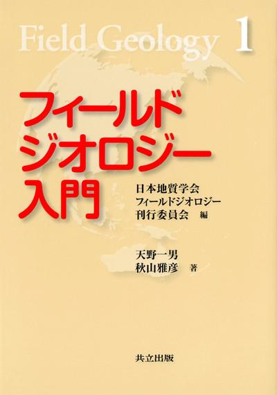 フィールドジオロジー入門(フィールドジオロジー1)-電子書籍