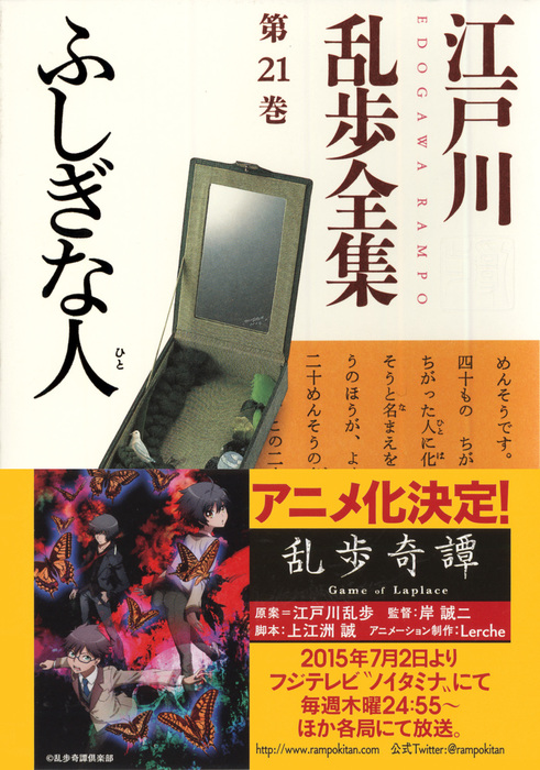 ふしぎな人~江戸川乱歩全集第21巻~-電子書籍-拡大画像