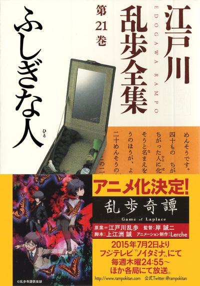 ふしぎな人~江戸川乱歩全集第21巻~-電子書籍