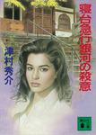 寝台急行銀河の殺意-電子書籍