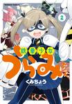 鉄拳少女うらみちゃん(2)-電子書籍