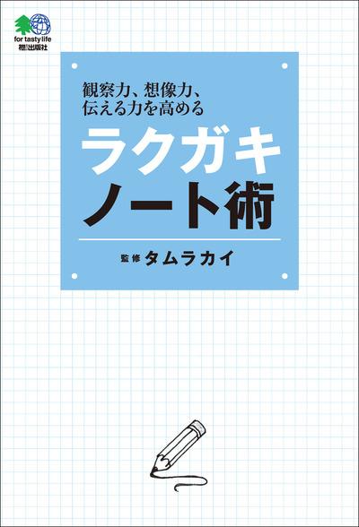 ラクガキノート術-電子書籍