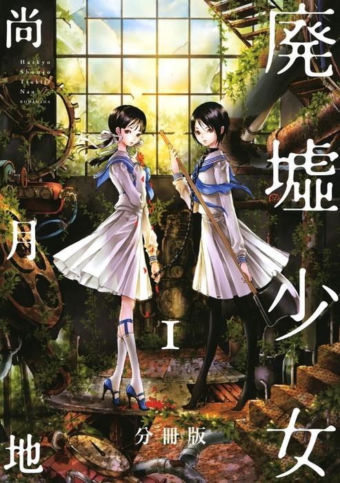 廃墟少女 分冊版(1)-電子書籍-拡大画像