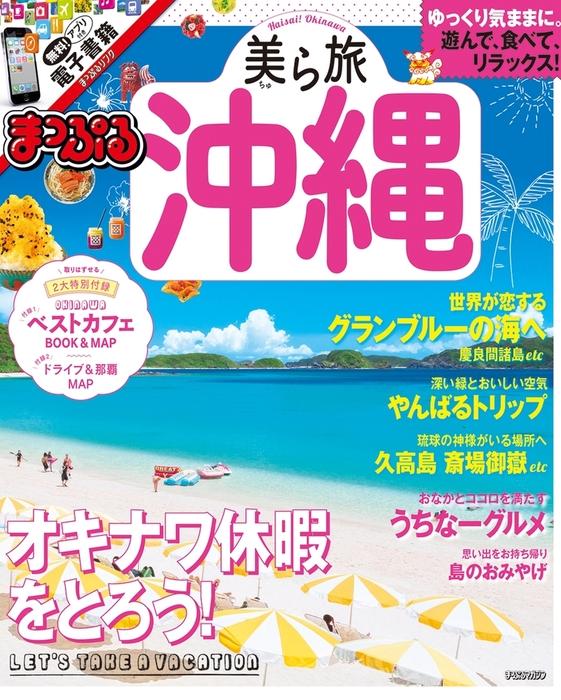 まっぷる 美ら旅沖縄拡大写真