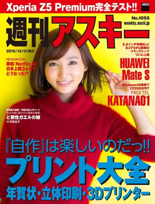 週刊アスキー No.1055 (2015年12月1日発行)-電子書籍-拡大画像