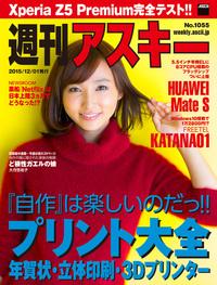 週刊アスキー No.1055 (2015年12月1日発行)
