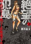 絶望の犯島―100人のブリーフ男vs1人の改造ギャル / 2-電子書籍