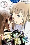 [カラー版]なないろ黒蝶~KillerAngel 7巻〈血だらけのキス〉-電子書籍