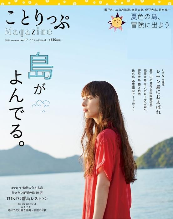 ことりっぷマガジン vol.9 2016夏拡大写真