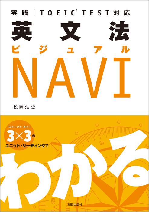 実践 TOEIC TEST対応 英文法ビジュアルNAVI拡大写真