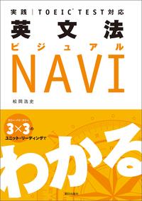 実践 TOEIC TEST対応 英文法ビジュアルNAVI-電子書籍