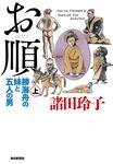 お順(上) 勝海舟の妹と五人の男-電子書籍