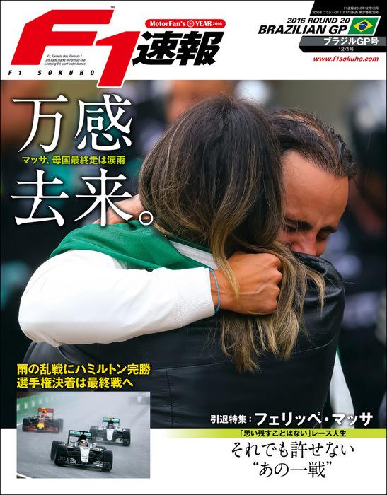 F1速報 2016 Rd20 ブラジルGP 号拡大写真