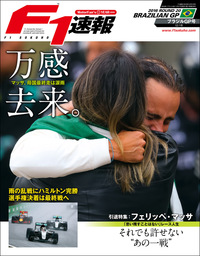 F1速報 2016 Rd20 ブラジルGP 号
