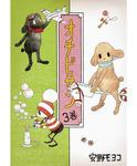 オチビサン 3巻-電子書籍
