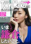 週刊 東京ウォーカー+ 2017年No.12 (3月22日発行)-電子書籍