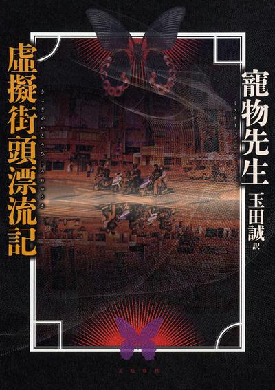 虚擬街頭漂流記-電子書籍