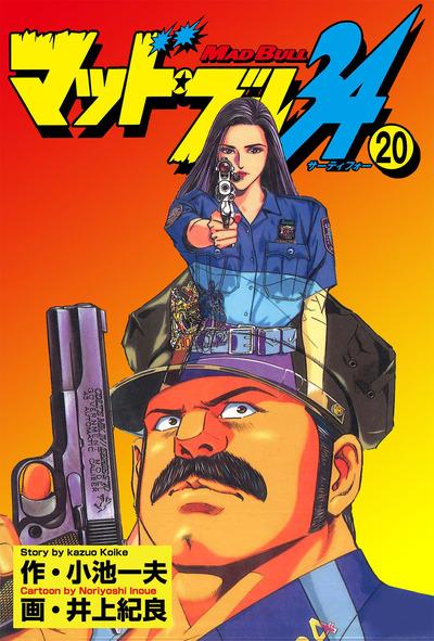 マッド★ブル34 Vol,20-電子書籍