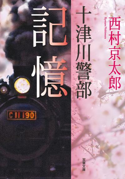 十津川警部 記憶-電子書籍