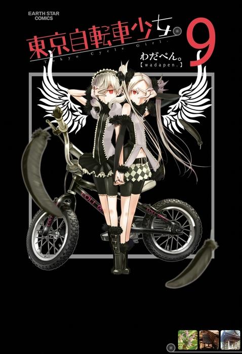 東京自転車少女。(9)-電子書籍-拡大画像