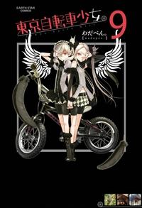 東京自転車少女。(9)-電子書籍