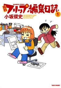 月刊フリップ編集日誌 (1)