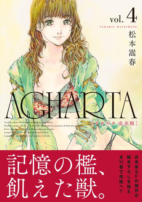 AGHARTA - アガルタ - 【完全版】 4巻拡大写真