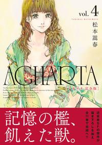 AGHARTA - アガルタ - 【完全版】 4巻-電子書籍