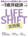 週刊東洋経済 2017年7月22日号