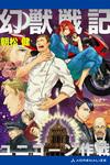 幻獣戦記 ユニコーン作戦-電子書籍