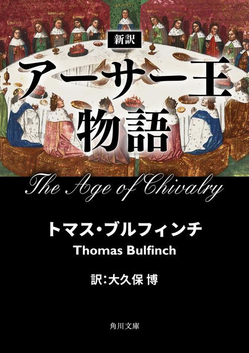 新訳 アーサー王物語-電子書籍-拡大画像