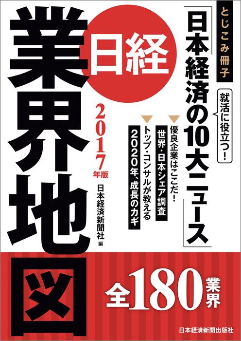 日経業界地図 2017年版-電子書籍-拡大画像