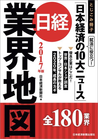 日経業界地図 2017年版-電子書籍