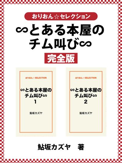 ∽とある本屋のチム叫び∽ 完全版-電子書籍
