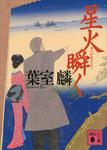 星火瞬く-電子書籍