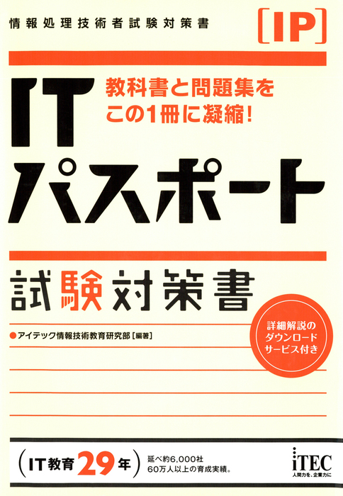 ITパスポート試験対策書-電子書籍-拡大画像