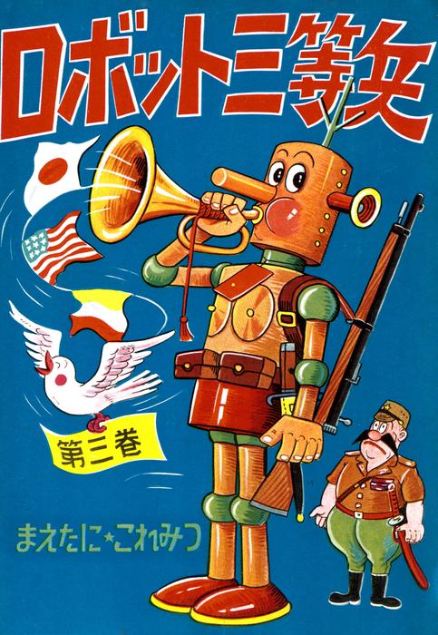 ロボット三等兵 (3)拡大写真