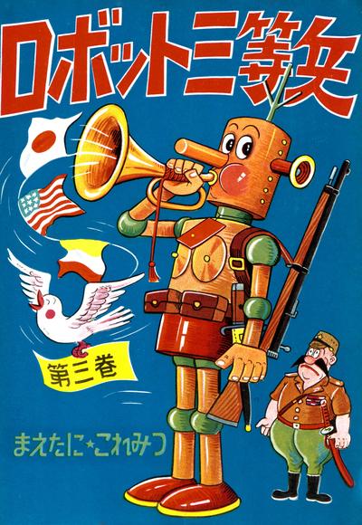 ロボット三等兵 (3)-電子書籍