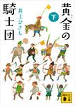 黄金の騎士団(下)-電子書籍