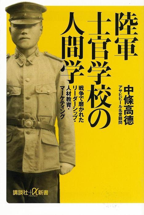 陸軍士官学校の人間学 戦争で磨かれたリーダーシップ・人材教育・マーケティング-電子書籍-拡大画像