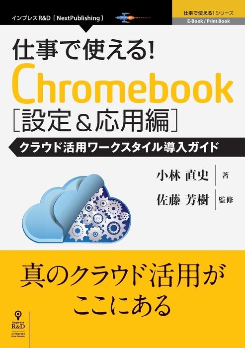 仕事で使える!Chromebook設定&応用編 クラウド活用ワークスタイル導入ガイド拡大写真
