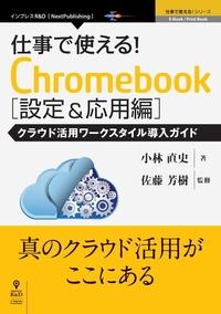 仕事で使える!Chromebook設定&応用編 クラウド活用ワークスタイル導入ガイド-電子書籍