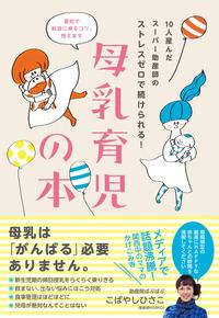 10人産んだスーパー助産師のストレスゼロで続けられる! 母乳育児の本-電子書籍