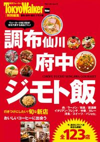 調布・府中・仙川 ジモト飯
