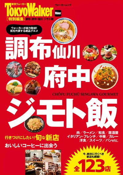 調布・府中・仙川 ジモト飯-電子書籍